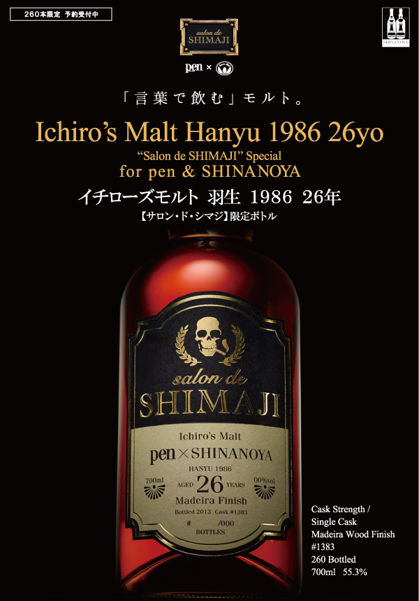 ichiros-malt-salon-de-shimaji-pen-x-shinanoya-1986-26yo-madeira-wood-finish-1383-55-3