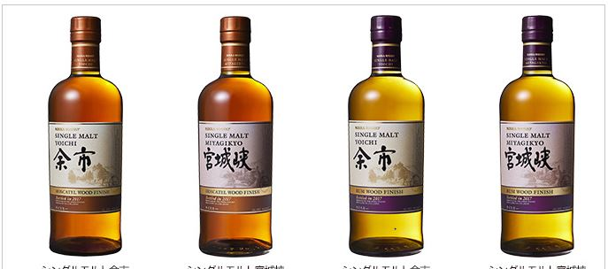 Nikka Limited Editions 2017